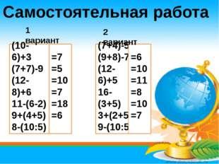 Самостоятельная работа (10-6)+3 (7+7)-9 (12-8)+6 11-(6-2) 9+(4+5) 8-(10:5) =7