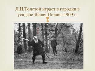 Л.Н.Толстой играет в городки в усадьбе Ясная Поляна 1909 г. 