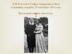 Л.Н.Толстой и Софья Андреевна в 48-ю годовщину свадьбы 25 сентября 1910 года.