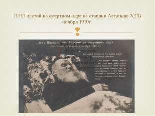 Л.Н.Толстой на смертном одре на станции Астапово 7(20) ноября 1910г. 