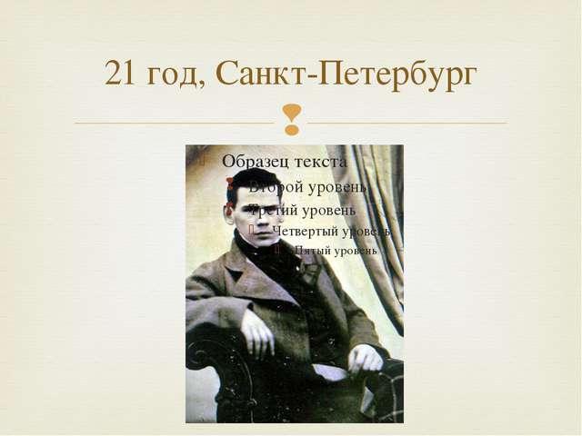21 год, Санкт-Петербург 