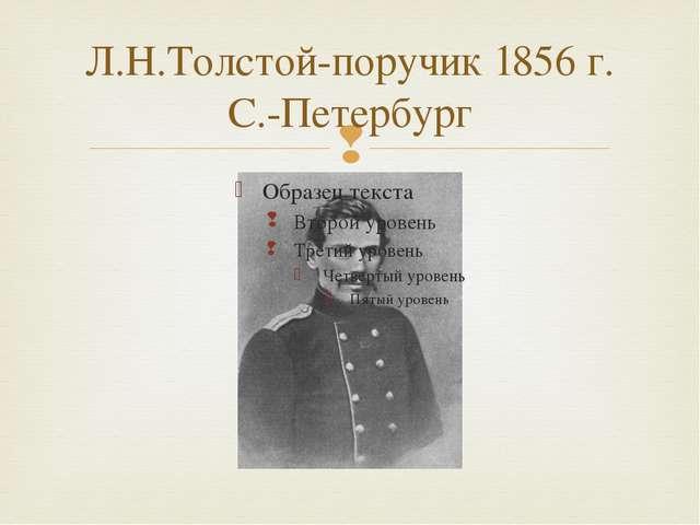 Л.Н.Толстой-поручик 1856 г. С.-Петербург 