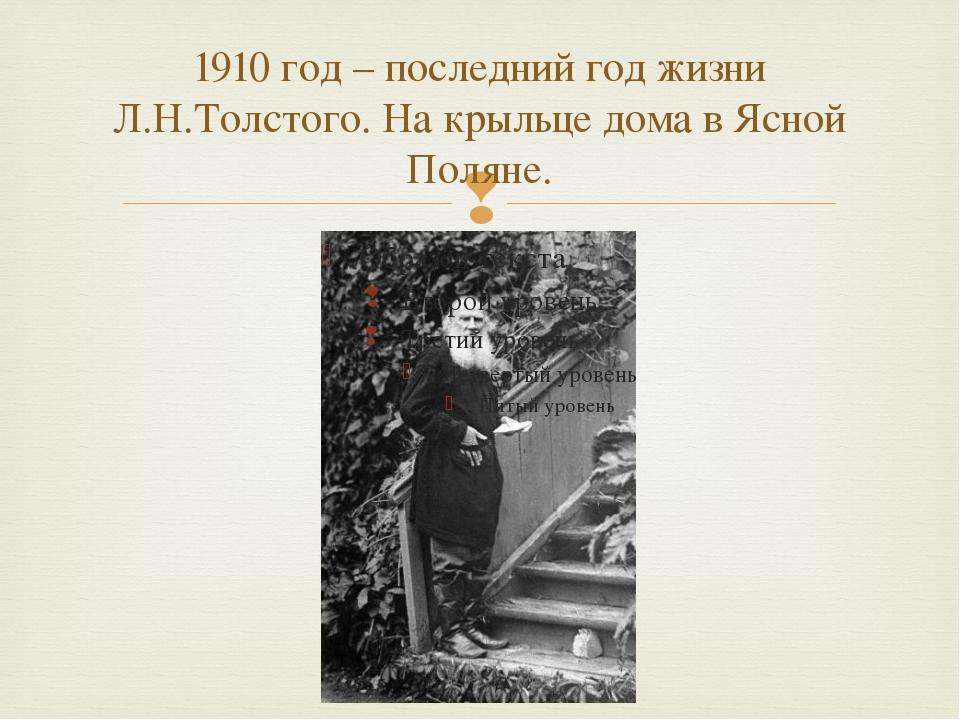 1910 год – последний год жизни Л.Н.Толстого. На крыльце дома в Ясной Поляне. 