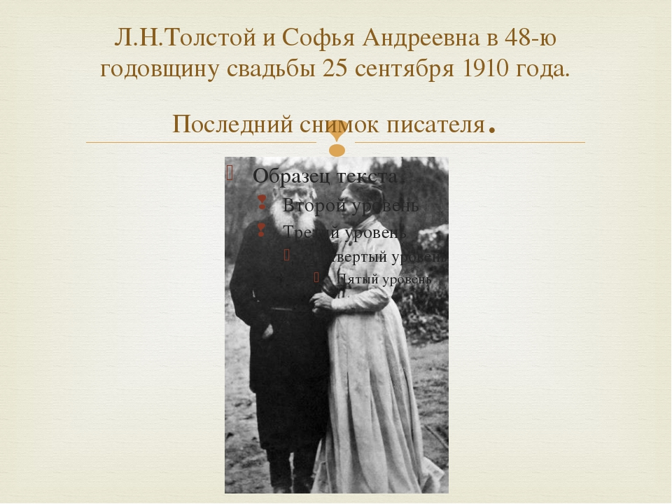 Л.Н.Толстой и Софья Андреевна в 48-ю годовщину свадьбы 25 сентября 1910 года....