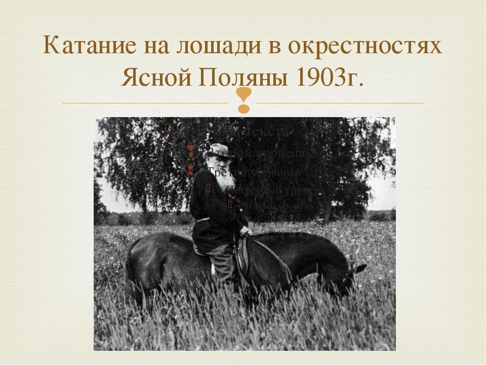 Катание на лошади в окрестностях Ясной Поляны 1903г. 