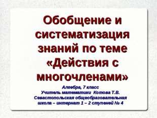 Алгебра, 7 класс Учитель математики Котова Т.В. Севастопольская общеобразоват