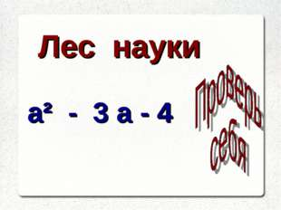 Лес науки а² - 3 а - 4