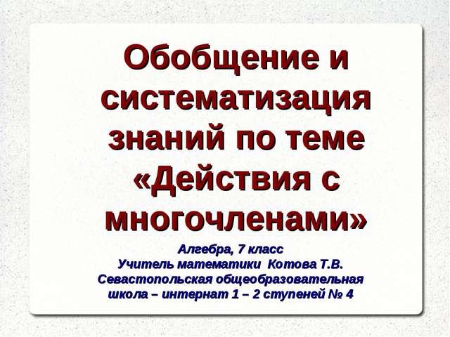 Алгебра, 7 класс Учитель математики Котова Т.В. Севастопольская общеобразоват...
