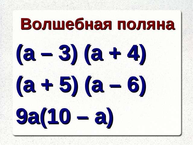 Волшебная поляна (а – 3) (а + 4) (а + 5) (а – 6) 9а(10 – а)