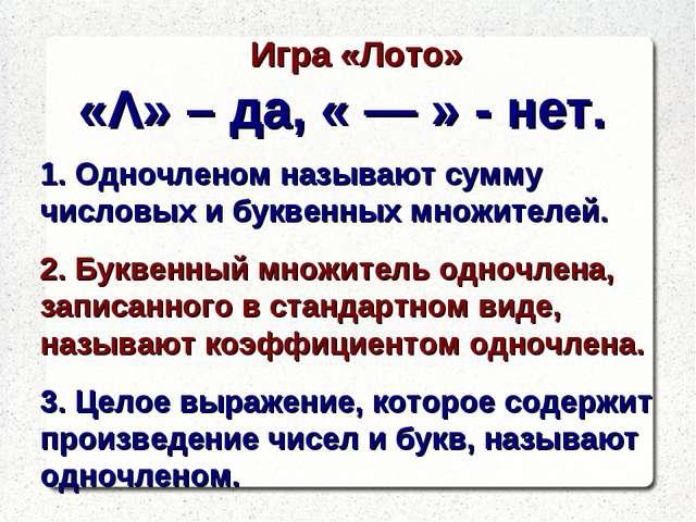Игра «Лото» «Λ» – да, « — » - нет. 1. Одночленом называют сумму числовых и бу...