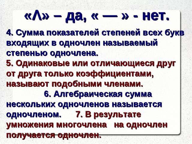 4. Сумма показателей степеней всех букв входящих в одночлен называемый степен...