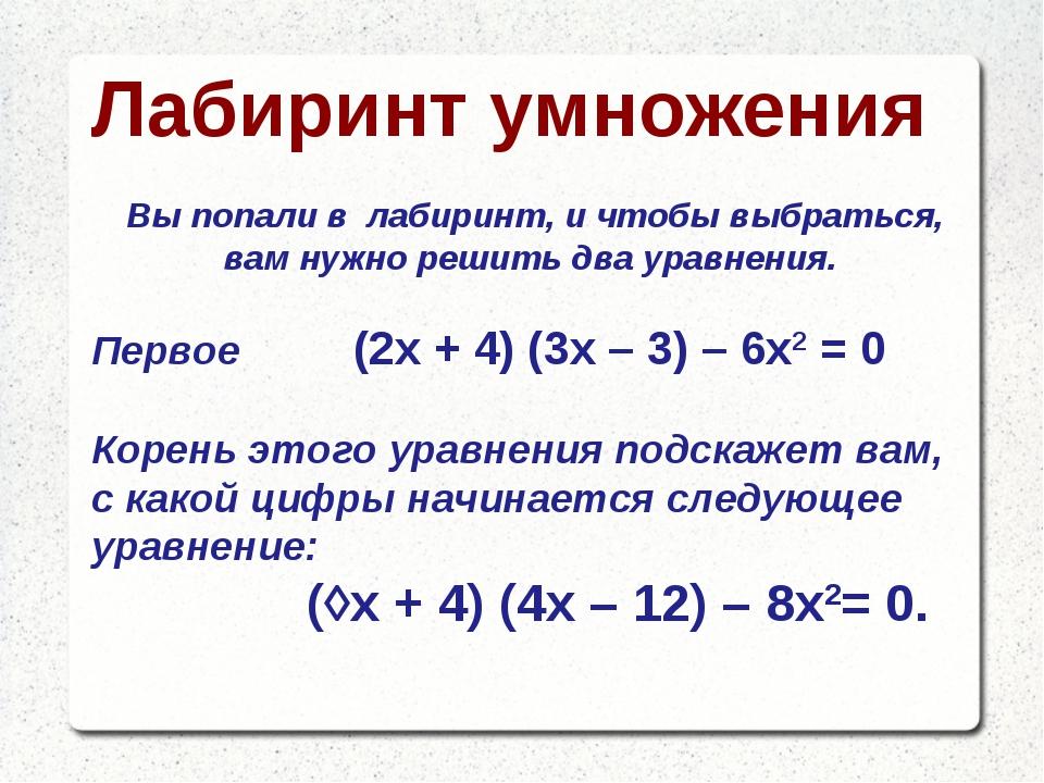 Лабиринт умножения Вы попали в лабиринт, и чтобы выбраться, вам нужно решить...