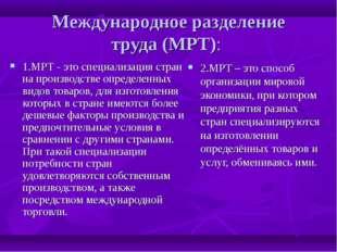 Международное разделение труда(МРТ): 1.МРТ - это специализациястран на прои