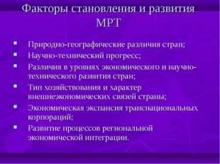 Факторы становления и развития МРТ Природно-географические различия стран; На