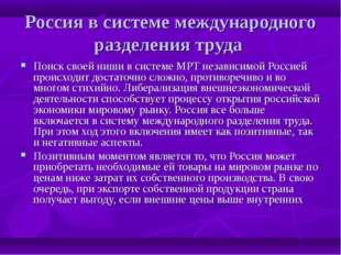 Россия в системе международного разделения труда Поиск своей ниши в системе М