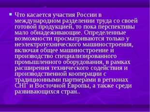 Что касается участия России в международном разделении труда со своей готовой