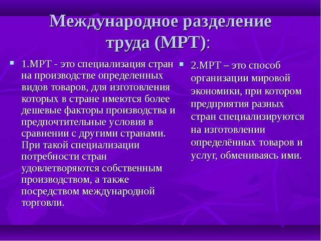Международное разделение труда(МРТ): 1.МРТ - это специализациястран на прои...
