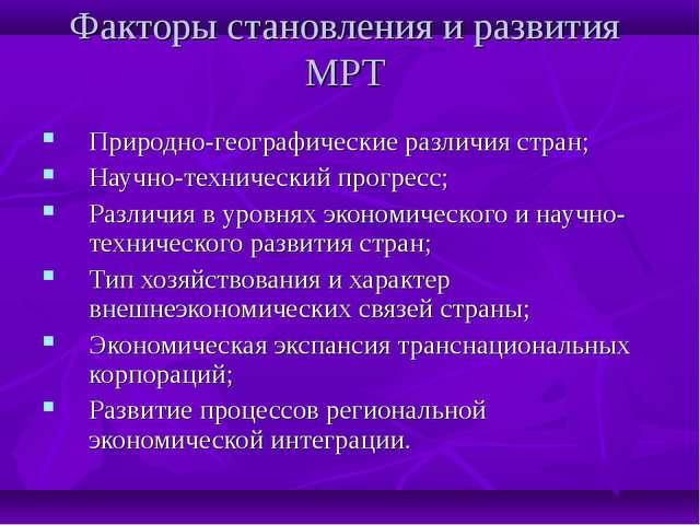 Факторы становления и развития МРТ Природно-географические различия стран; На...