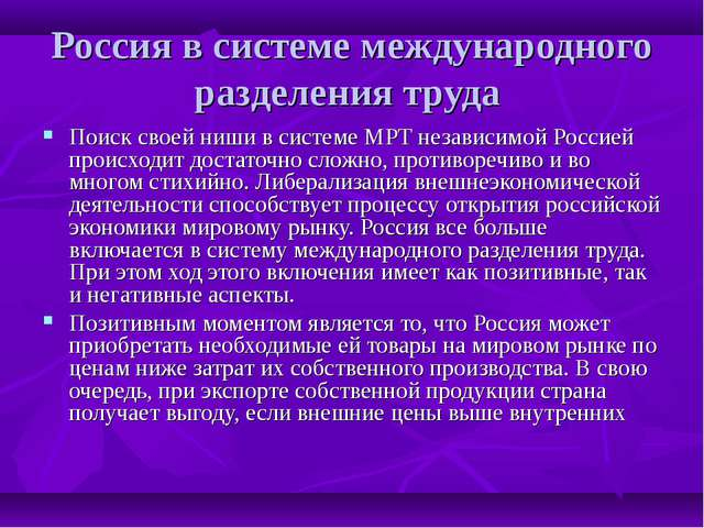 Россия в системе международного разделения труда Поиск своей ниши в системе М...