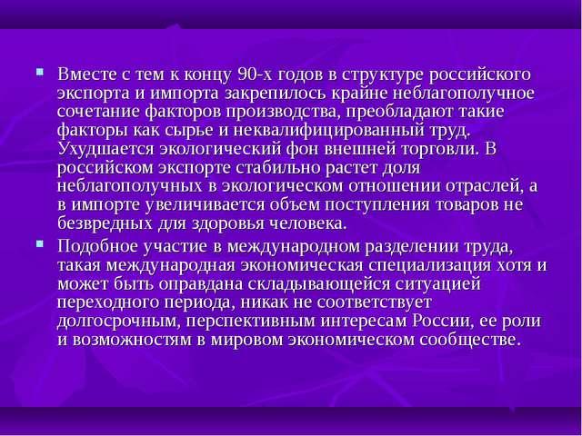 Вместе с тем к концу 90-х годов в структуре российского экспорта и импорта за...