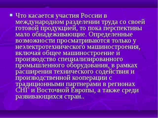 Что касается участия России в международном разделении труда со своей готовой...