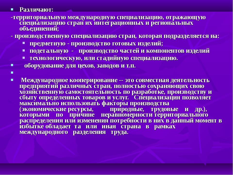 Различают: -территориальную международную специализацию, отражающую специализ...