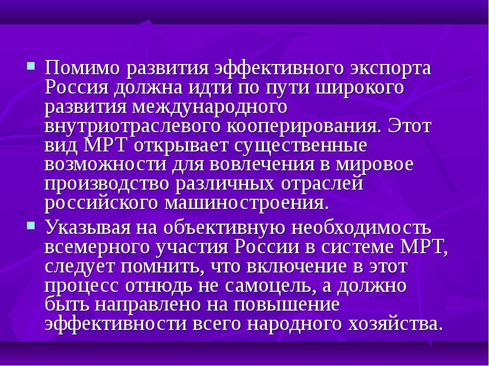 Помимо развития эффективного экспорта Россия должна идти по пути широкого раз...