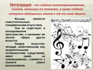 Музыка является самостоятельным, специфическим искусством. Она не существуе