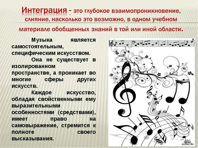 Музыка является самостоятельным, специфическим искусством. Она не существуе...