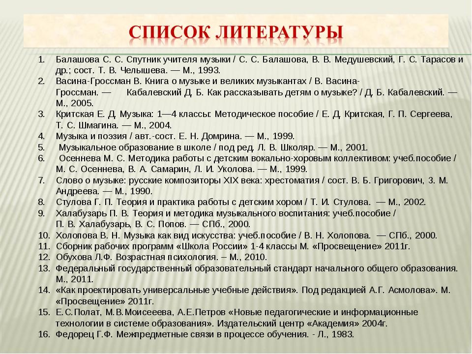 Балашова С.С.Спутник учителя музыки / С.С.Балашова, В.В.Медушевский, Г....