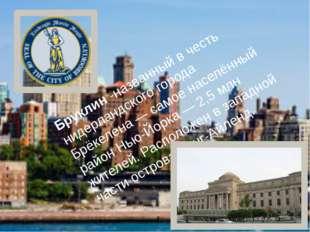Манхэттен— историческое ядро города Нью-Йорка и одно из его пяти районов. Кр