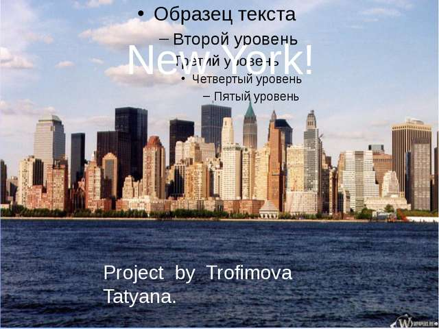 New York! Project by Trofimova Tatyana.