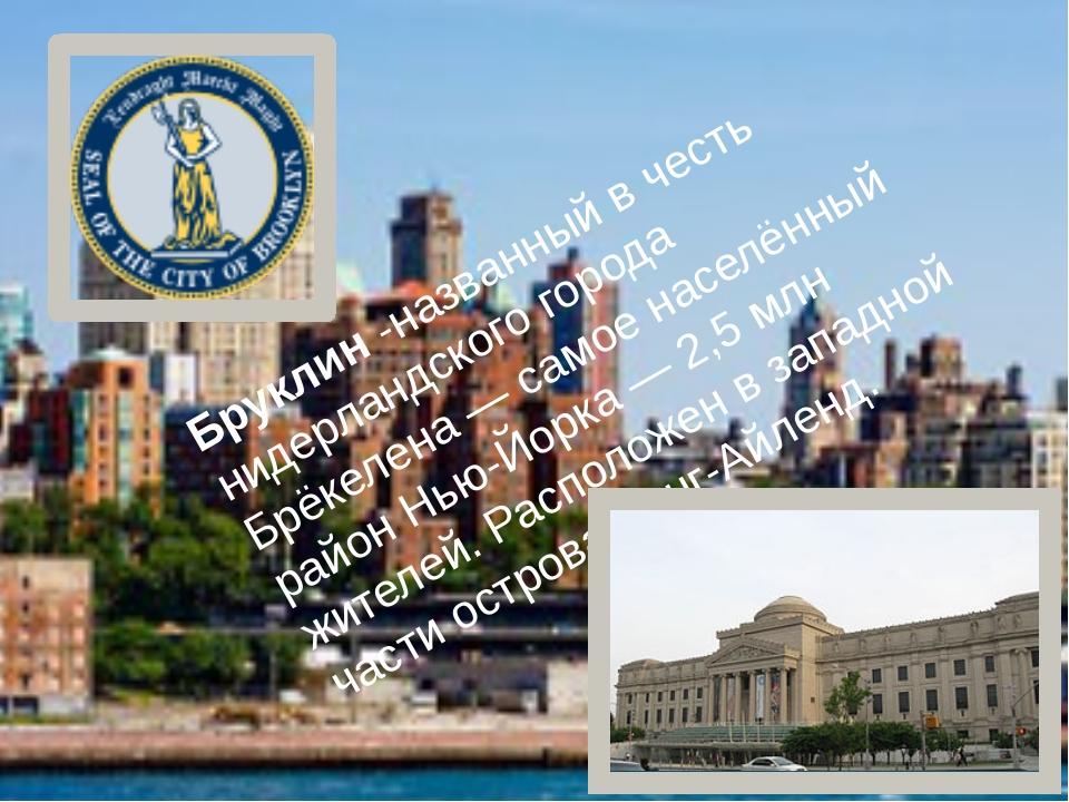 Манхэттен— историческое ядро города Нью-Йорка и одно из его пяти районов. Кр...