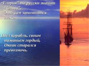 """""""Глория"""" по-русски значит """"Слава"""",- Это вам запомнится легко. Шёл корабль, св"""
