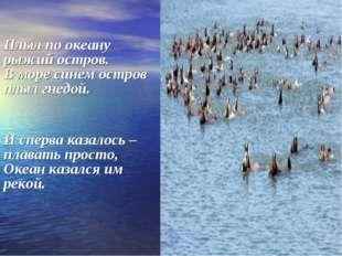 Плыл по океану рыжий остров. В море синем остров плыл гнедой. И сперва казал