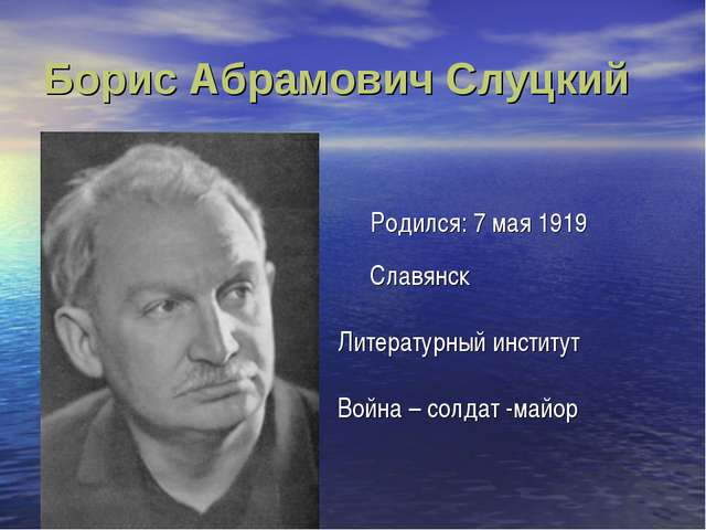 Борис Абрамович Слуцкий  Родился: 7 мая 1919  Славянск Литературный институ...