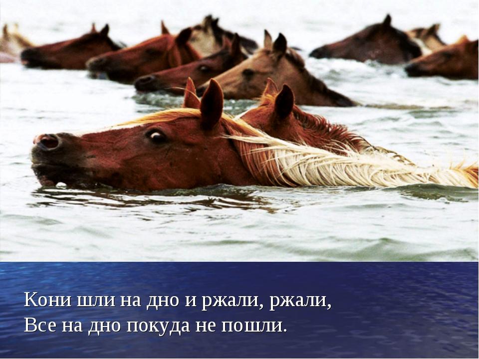 Кони шли на дно и ржали, ржали, Все на дно покуда не пошли.