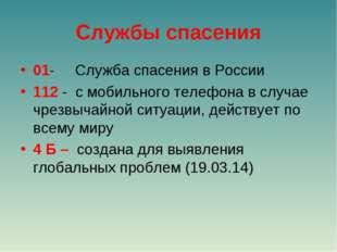 Службы спасения 01- Служба спасения в России 112 - с мобильного телефона в сл