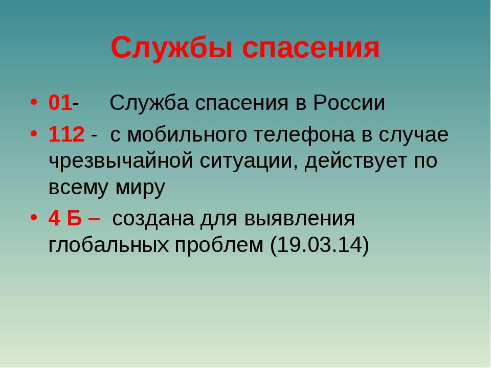 Службы спасения 01- Служба спасения в России 112 - с мобильного телефона в сл...