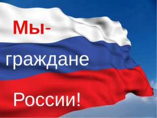 Мы- граждане России!