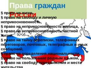 Права граждан России § право на жизнь, § право на свободу и личную неприкосн