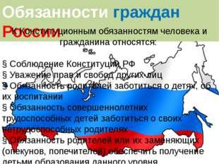 Обязанности граждан России К Конституционным обязанностям человека и граждани