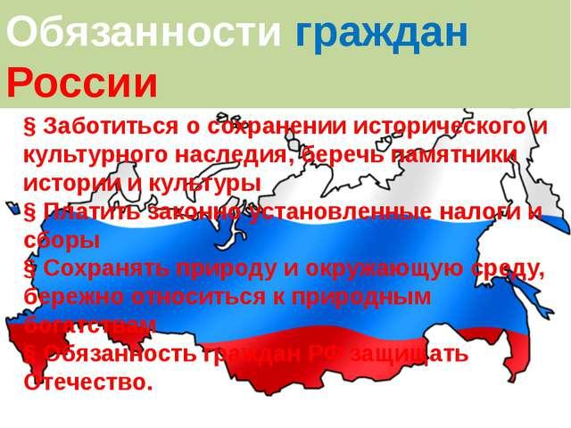 Обязанности граждан России § Заботиться о сохранении исторического и культурн...