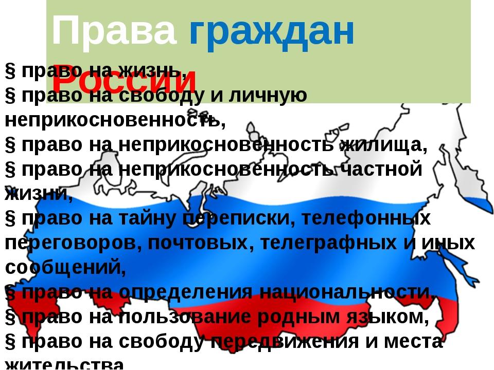 Права граждан России § право на жизнь, § право на свободу и личную неприкосн...