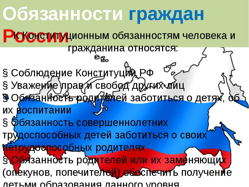 Обязанности граждан России К Конституционным обязанностям человека и граждани...