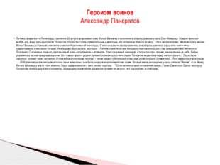 Пытаясь прорваться к Ленинграду, противник 23 августа форсировал реку Малый В