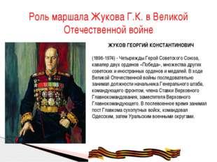 Роль маршала Жукова Г.К. в Великой Отечественной войне ЖУКОВ ГЕОРГИЙ КОНСТАН