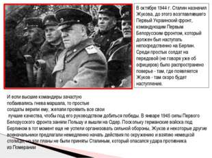 В октябре 1944 г. Сталин назначил Жукова, до этого возглавлявшего Первый Укр