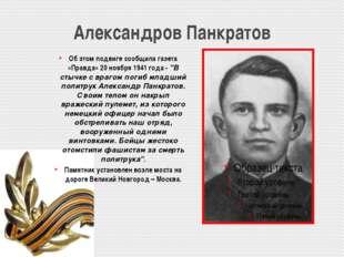 Александров Панкратов Об этом подвиге сообщила газета «Правда» 20 ноября 1941