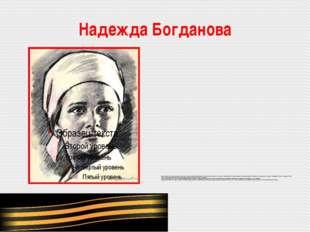 Надежда Богданова Надя пошла работать на завод и никому не рассказывала, о то